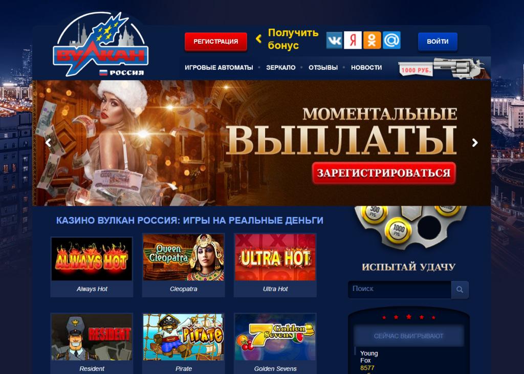 Как выбрать онлайн казино?