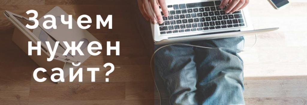 Зачем нужен собственный веб-сайт?